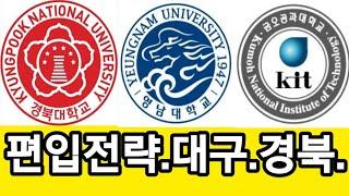 2021 편입전략 대구 경북 지원자편 경북대 영남대 금…