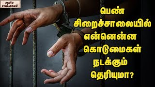 Worst Prospects of Female Prisoners Speaking About Prison Life!  || Unknown Facts Tamil