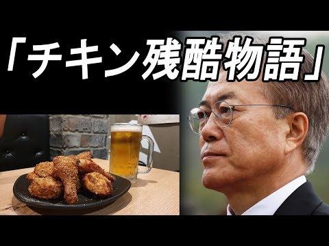 最新ニュース2019年6月20日 → 韓国経済が急降下…廃業相次ぐ「チキン残酷物語」