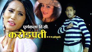 """New Lok Dohori Song Aanshu Ko Mulya By Purna Kala B.C. & Chandra Tamang """"Theeng"""""""