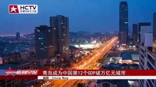 青岛成为中国第12个GDP破万亿元城市