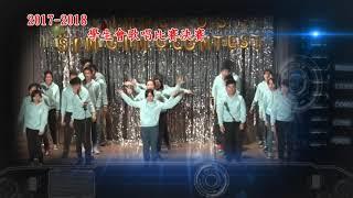 Publication Date: 2018-07-27 | Video Title: 福建中學2017-2018 學生會歌唱比賽決賽 (5F 班際