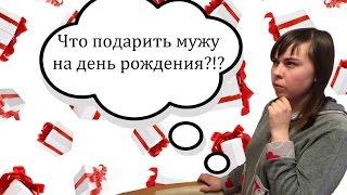 Радости - Сладости: DIY / Как сделать Плакат со сладостями Любимому мужу на День рождения?!