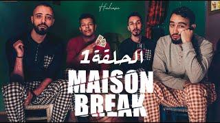 Maison Break : Ep 1 الحلقة