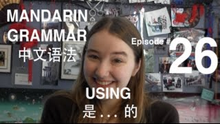 Mandarin Grammar #26: Using 是... 的