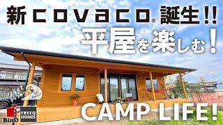 【おしゃれな平屋】新covaco キャンプしたくなるコバコ お庭キャンプ リライフホーム BinO ビーノ フリークホームズ FREEQHOMES