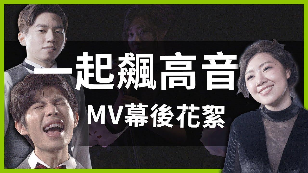 拍MV的幕後花絮,如何完美消費朋友|八毛cover|feat.阿謙 愛倫
