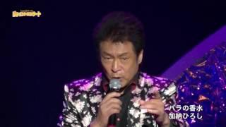 嘉納ひろし - バラの香水 ~男性詞バージョン~