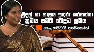 මුදල් හා කාලය ඉතුරු කරගන්නා ක්රමය සමගි බෙදුම් ක්රමය   Piyum Vila   22-05-2019   Siyatha TV Thumbnail