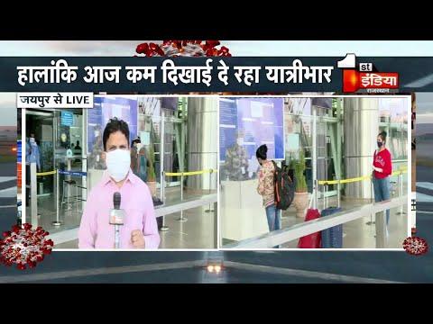 Jaipur Airport पर फ्लाइट संचालन का आज दूसरा दिन, देखिए ग्राउंड रिपोर्ट सीधे जयपुर एयरपोर्ट से