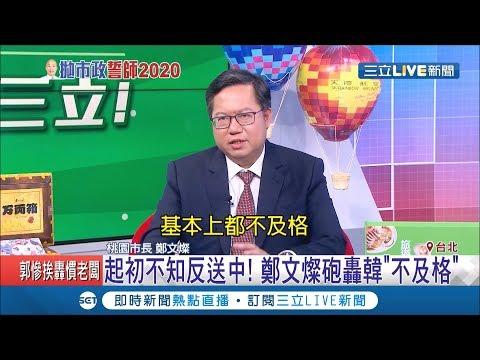 #三立獨家 韓國瑜搞不定登革熱還不知反送中 鄭文燦獨家受訪砲轟\