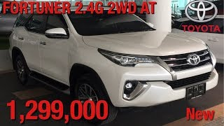 Fortuner 2.4 G 2wd AT | 1,299,000