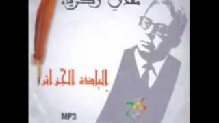 مفدي زكريا _ إلياذة الجزائر 01.wmv