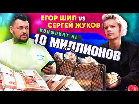 ЕГОР ШИП VS. СЕРГЕЙ ЖУКОВ / КОНФЛИКТ НА 10.000.000₽