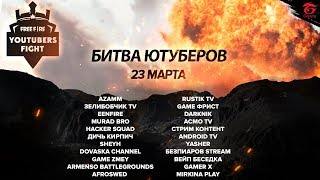 [Free Fire] YOUTUBERS FIGHT | БИТВА ЮТУБЕРОВ