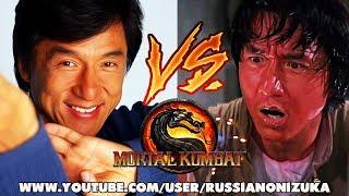ПЬЯНЫЙ ДЖЕКИ ЧАН ПРОТИВ ТРЕЗВОГО - Mortal Kombat Project Drunken Master (ссылка на скачку)