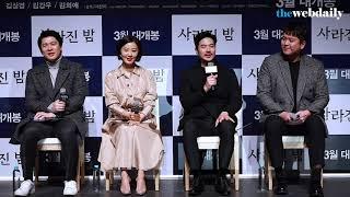사라진 밤 제작보고회 토크