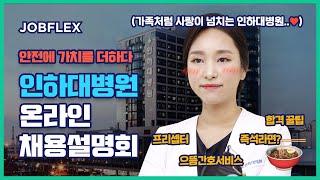인하대병원 신입 간호사 온라인 채용설명회 예고편