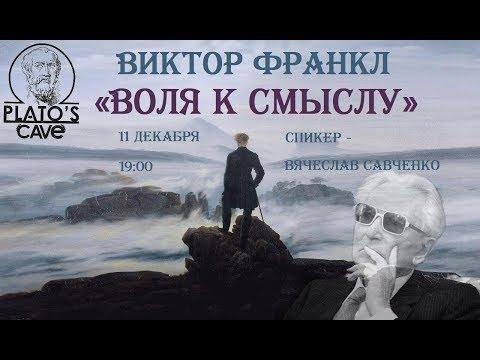 Виктор Франкл №1 «Воля к Смыслу». Вячеслав Савченко