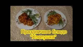 Блюдо Хлопушка вкусные блюда на праздничный стол