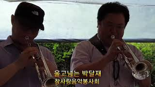 [지역봉사단 탐방]ㆍ참사랑음악봉사단♡울고넘는 박달재
