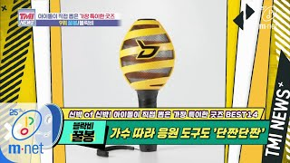 Mnet TMI NEWS [41회] 'BBC 취향저격' 블락비를 뚝 닮은 단짜단짜한 '꿀봉' 200513 E…