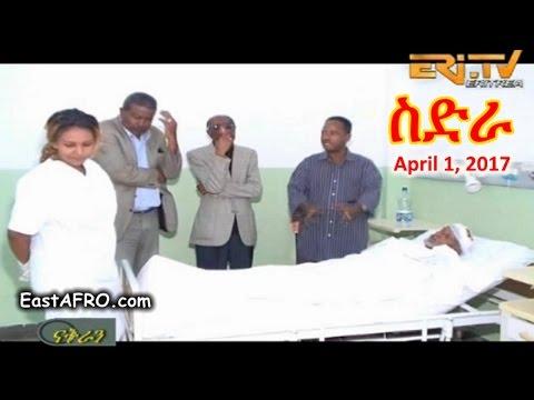 Eritrea Movie ስድራ Sidra (April 1, 2017) | Eritrean ERi-TV