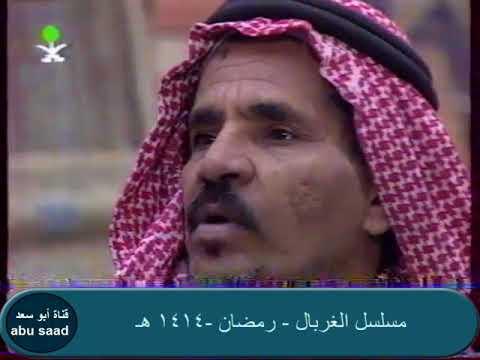 المسلسل السعودي الغربال - حلقة بعنوان النصيحة ببلاش اللوحه الاولى motarjam