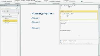 Работа с формулами в Word 2010 (13/50)