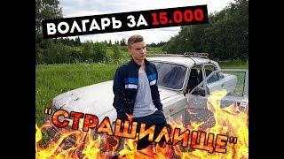 """Обзор на Газ 31029 Волга """"Страшилище"""""""