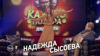Новый сезон Деньги или Позор на ТНТ4! Надежда Сысоева. 26 февраля в 23:00. Анонс.