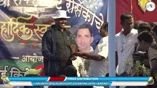 PRIZE DISTRIBUTION OF ANANTA (BALA) BHAGAT CHASHAK 2018 - SAPAD