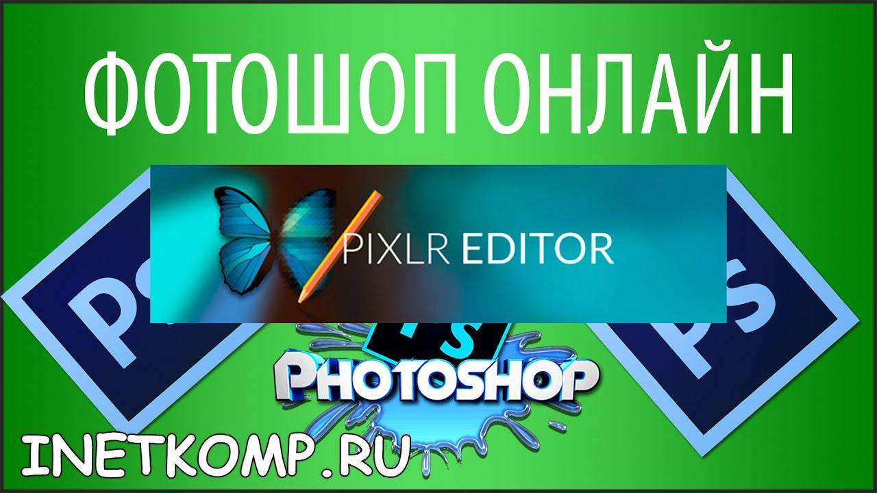 Фотошоп Онлайн. Программа для работы с фото | Графический ...