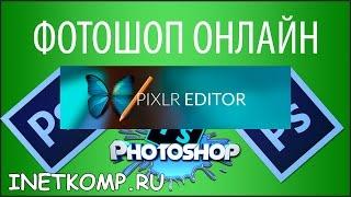 Фотошоп Онлайн. Программа для работы с фото | Графический редактор(, 2016-09-14T12:30:02.000Z)