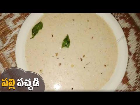 palli chutney in telugu   Peanut pachadi పల్లి  పచ్చడి