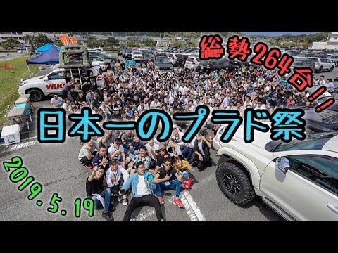 プラド会の全国ミーティングにカスタムプラドが大集結!日本一のプラドのオフ会に行って来た!