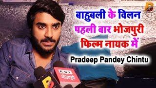 बाहुबली के विलन पहली बार भोजपुरी फिल्म नायक में Pradeep Pandey Chintu Planet Bhojpuri