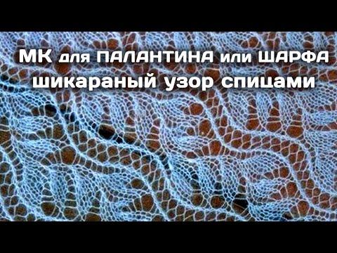 Палантин из мохера спицами схемы и описание видео