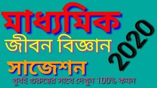 MADHYAMIK LIFE SCIENCE SUGGESTION 2020  100%COMON