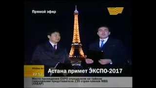 EXPO-2017: 103 страны сделали свой выбор в пользу Казахстана