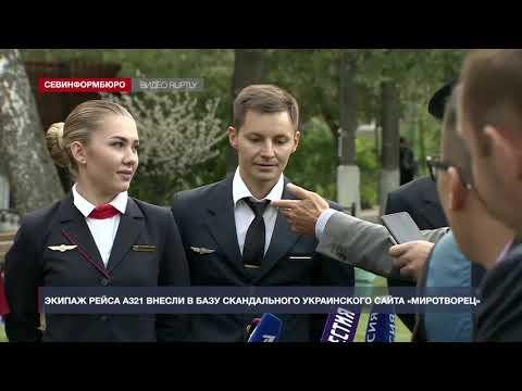 Экипаж рейса А321 внесли в базу скандального украинского сайта «Миротворец»