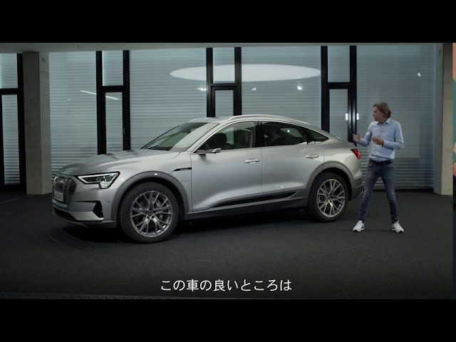 Audi e-tron Sportback digital Press Conference / 技術説明パート