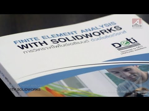 review-หนังสือ-finite-element-analysis-with-solidworks