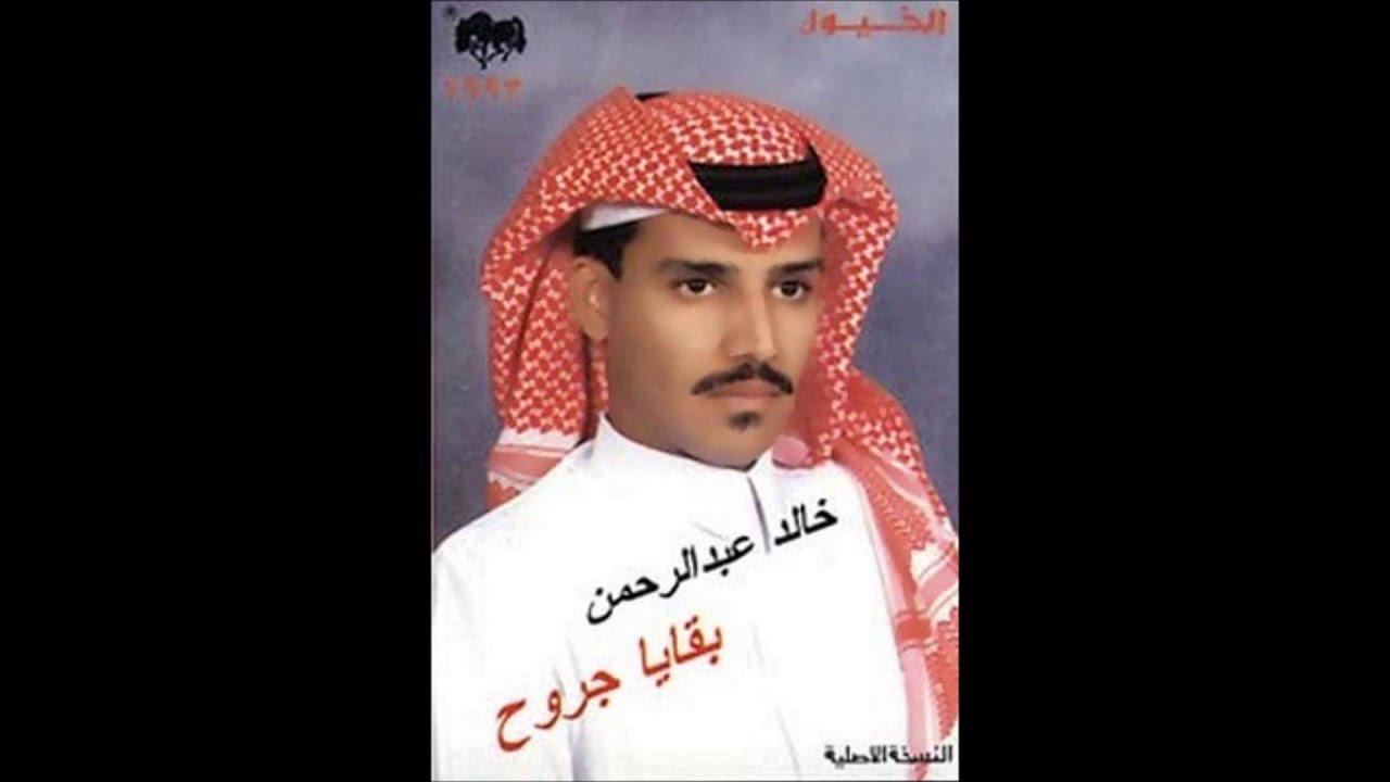 خالد عبدالرحمن بقايا جروح البوم بقايا جروح 1989 Youtube