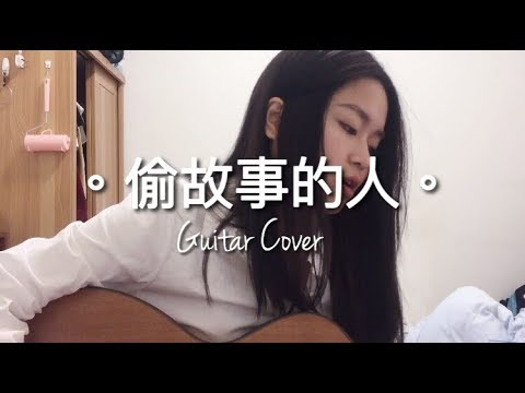 偷故事的人 -張惠妹 吉他Guitar Cover - YouTube