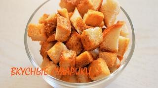 Очень вкусные СУХАРИКИ (КРУТОНЫ)/ Croutons