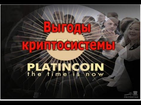 #PlatinCoin PLC Group AG Выгоды криптосистемы #ПЛАТИНКОИН