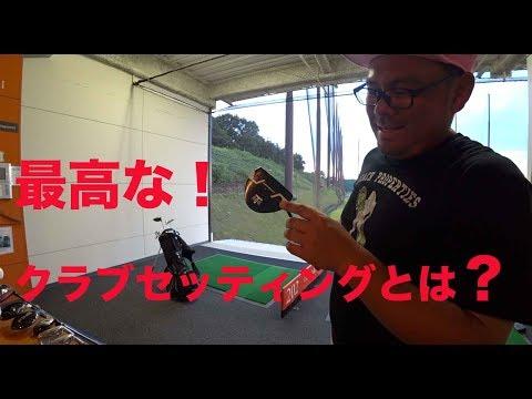 【ゴルフ動画番外編】見よ!これが皆の使用クラブだ!ゴルフクラブのセッティング紹介動画となります♪