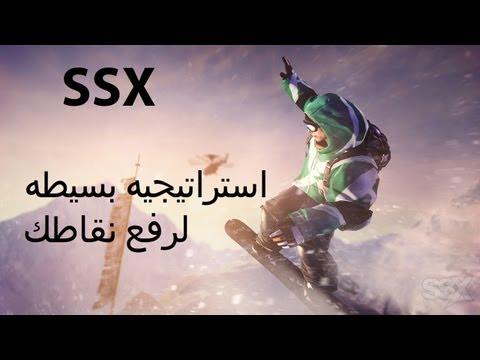 SSX   استراتيجيه بسيطه لرفع نقاطك