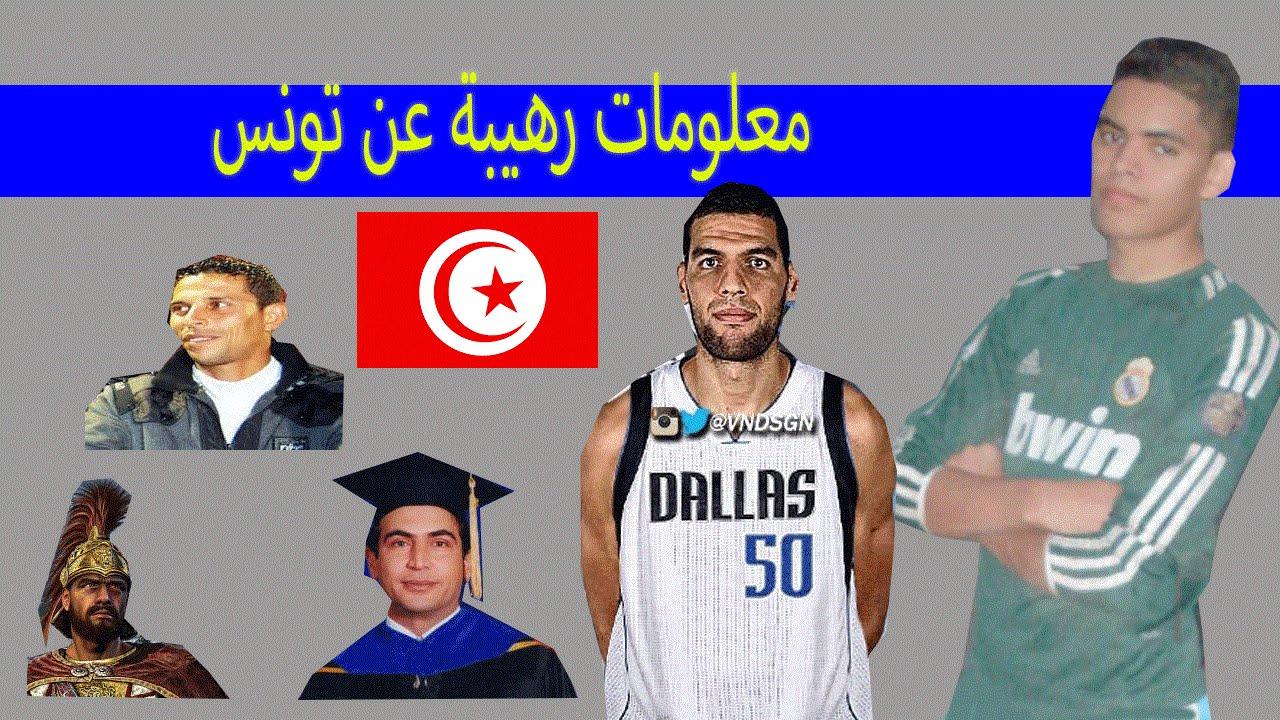 25 معلومة رهيبة عن دولة تونس facts about Tunisia
